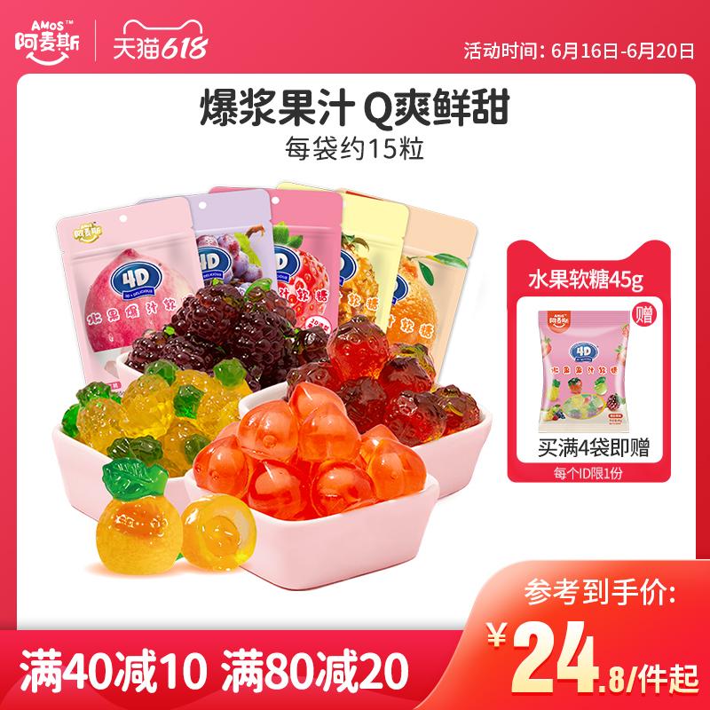 阿麦斯4d爆浆爆汁水果果汁夹心软糖65g创意网红零食橡皮糖QQ糖果