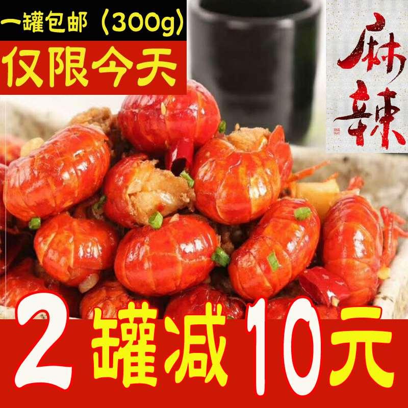 麻辣小龙虾尾即食熟食零食小海鲜热销0件包邮