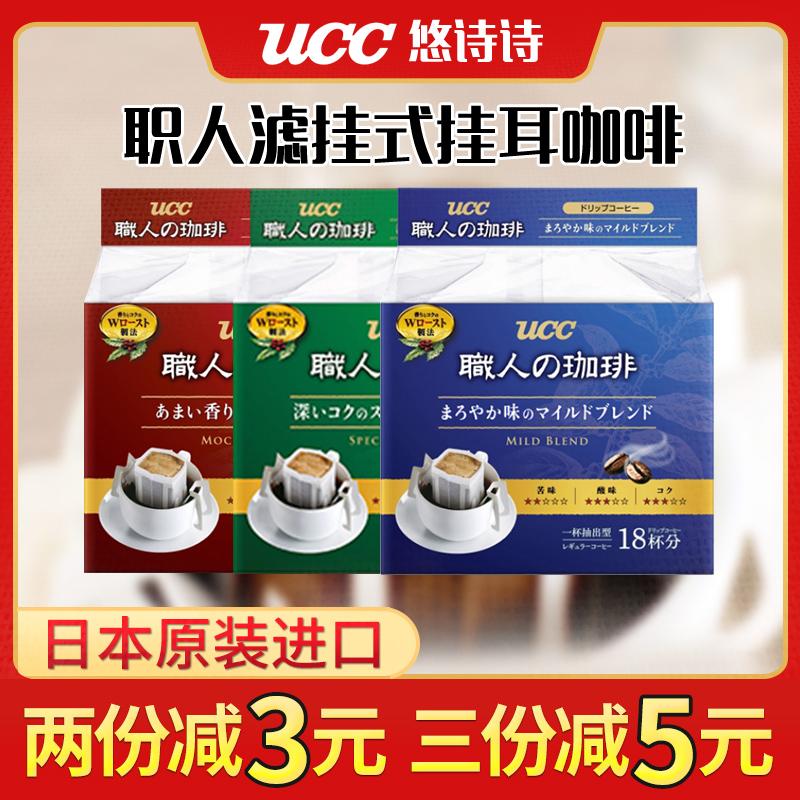 ucc挂耳咖啡日本进口悠诗诗绿色职人无蔗糖学生提神美式黑咖啡粉