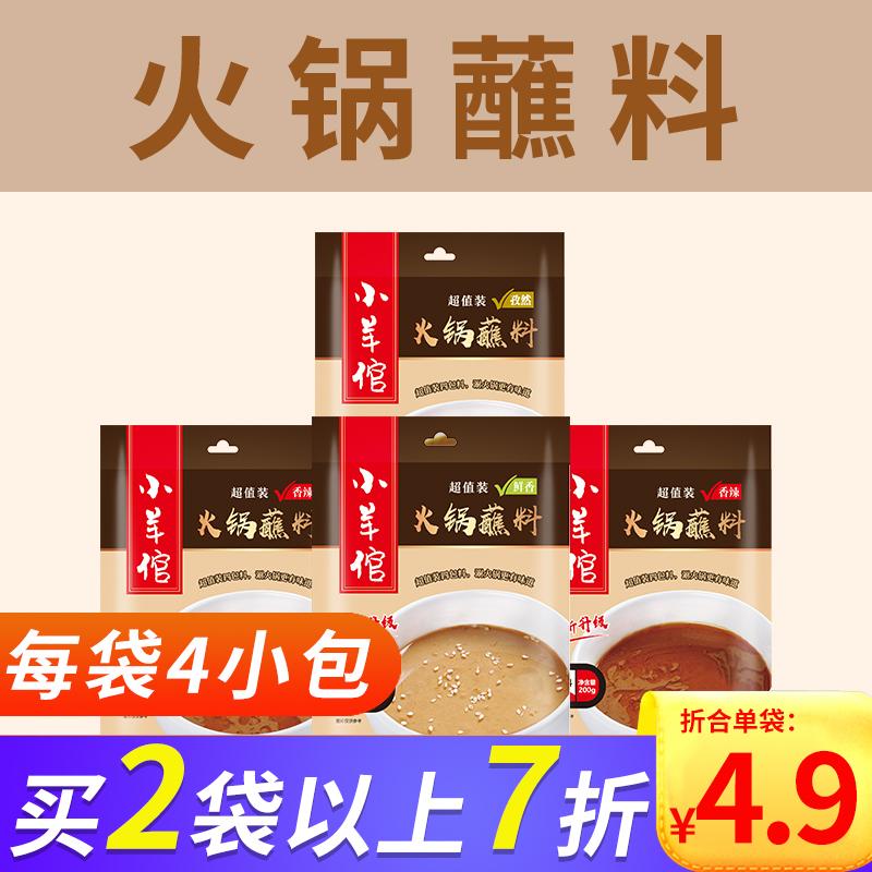 小羊倌火锅蘸料小包装50g*4花生芝麻酱火锅蘸酱沾料拌面调料家用