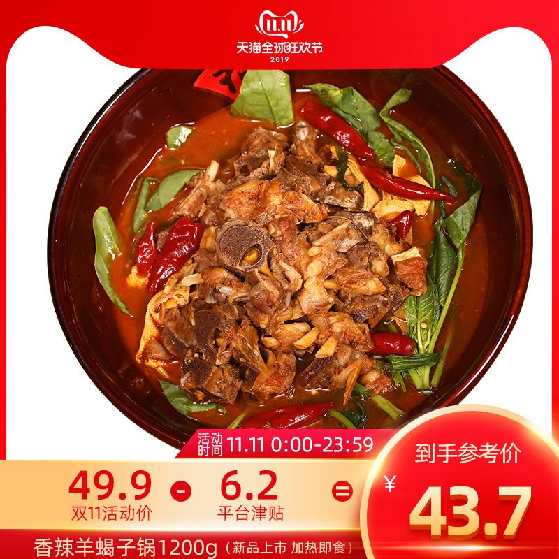 羊蝎子火锅 新鲜脊骨即食底料内蒙古呼伦贝尔直发1.2kg香辣味熟食
