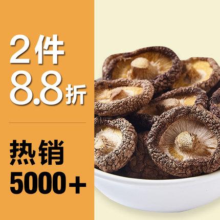 【康韵旗舰店】康韵 江南香菇干货180g/袋