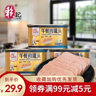 赖记午餐肉罐头198gx3罐宿舍即食午餐方便速食早餐 懒人 食品罐头
