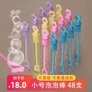 迷你儿童泡泡水棒机管手动小号玩具批发摆地摊用嘴吹不破的泡泡胶