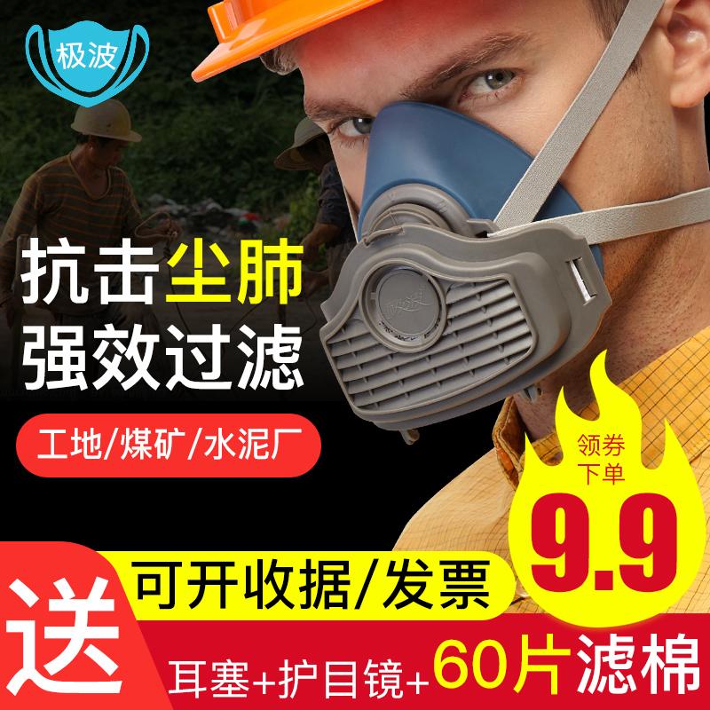 防尘面罩口罩面具硅胶透气防工业粉尘毒车间灰粉装修打磨可清洗