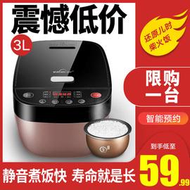 电饭煲饭锅家用5L升迷你1小型2老式煮3-4人智能柴火蒸米饭多功能