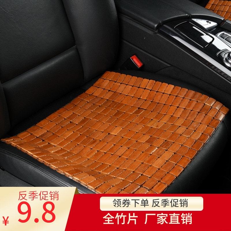 汽车坐垫夏季凉垫无靠背三件套单片凉席麻将席竹片透气竹子座椅垫