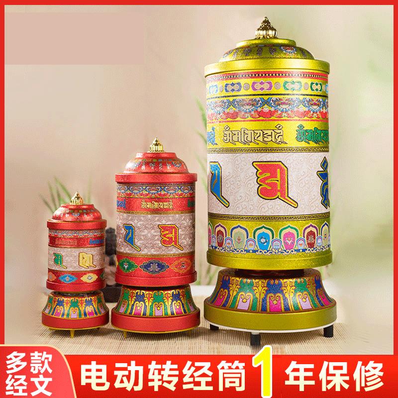 西藏电动转经轮家用观音心咒大自在祈祷760万遍带41首佛曲转经筒 Изображение 1