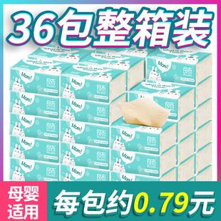 良布卡通兔36包抽纸小包纸巾家用实惠装 卫生纸整箱面巾纸餐巾纸抽