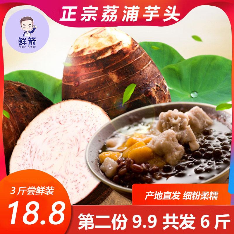 正宗广西荔浦芋头免邮新鲜槟榔芋香芋农家蔬菜特产3斤大芋头批发