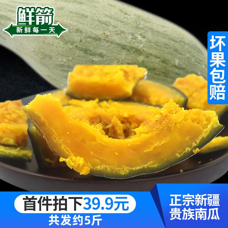 新疆贵族南瓜5斤装新鲜蔬菜栗香金丝老南瓜板栗贝贝小南瓜包邮