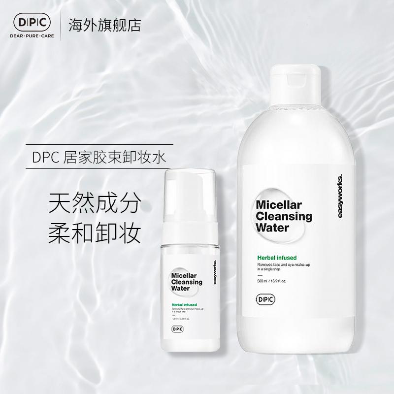 DPC卸妆水韩国进口胶束温和深层清洁无刺激保湿卸妆液女眼部唇妆