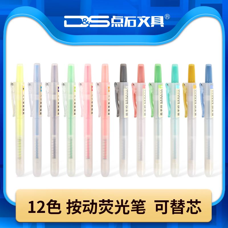 点石荧光色笔学生用做笔记记号笔