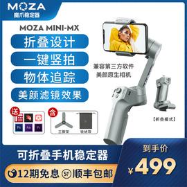 moza魔爪mini mx手机折叠稳定器视频vlog拍摄防抖平衡三轴云台录像摄影自拍杆华为苹果gopro直播支架陀螺仪s