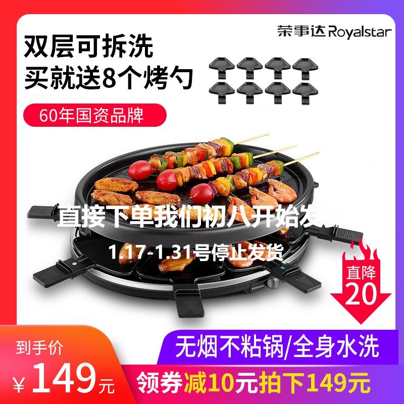荣事达双层电烧烤炉电烤盘烤串机铁板烧烤肉机家用无烟不粘烧烤架