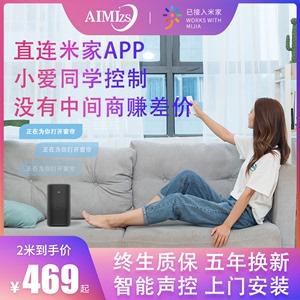 艾米米家电动窗帘遥控自动电机轨道小米智能家居家用小爱同学声控