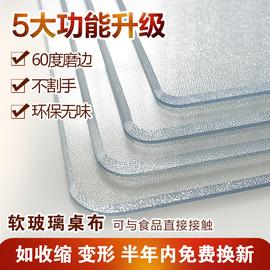 透明餐桌垫无味软玻璃pvc免洗桌布防水防烫防油茶几垫塑料水晶板