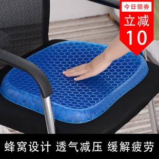 蜂窝夏天冰垫多功能凝胶鸡蛋坐垫汽车用透气通风冰凉椅垫办公凉垫