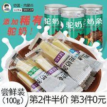 兮兮牧场骆驼奶条内蒙特产乳制品奶棒驼乡原味驼奶酪儿童营养零食