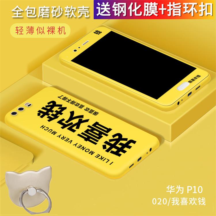 华为p10手机壳5.1寸VTR-AL00保护套PIO防摔vrt-tl00软壳送钢化膜p1o男女款