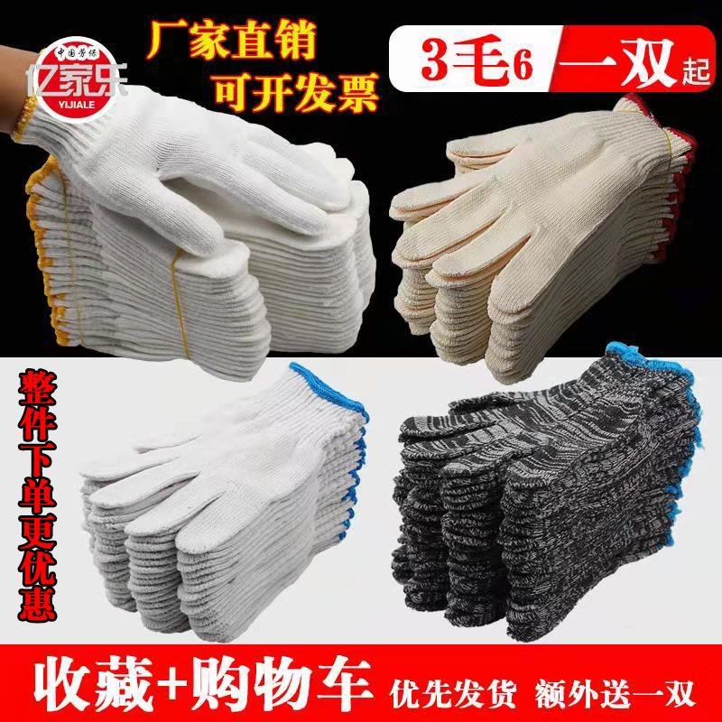 Labor protection and wear resistance of gloves pure cotton thickened nylon manufacturer labor and car repair man working on site