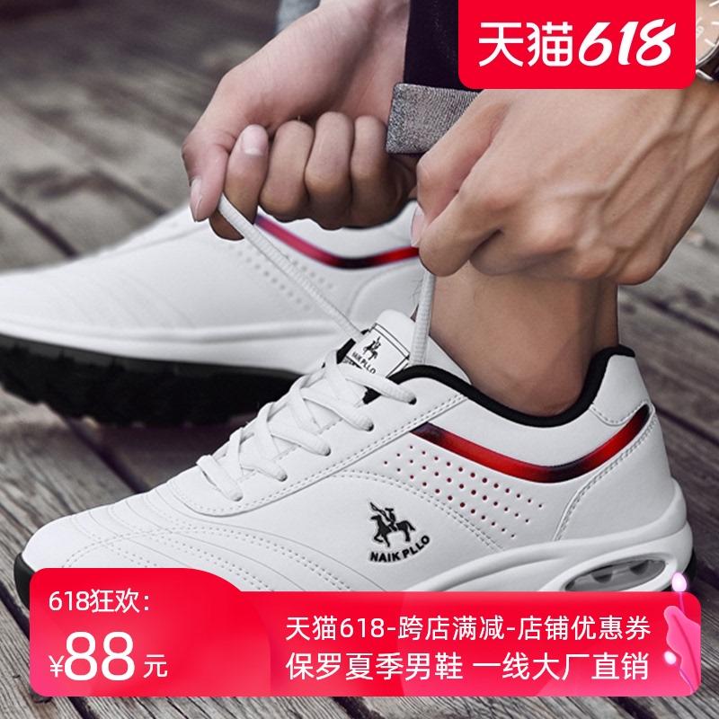 奈客保罗男鞋2021春夏新款运动鞋增高气垫鞋潮流减震百搭旅游鞋男