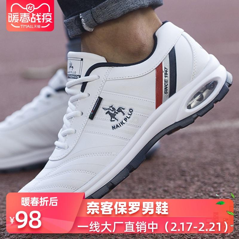 奈客保罗男鞋2019秋冬新款运动鞋男士休闲鞋子旅游鞋气垫鞋男潮流