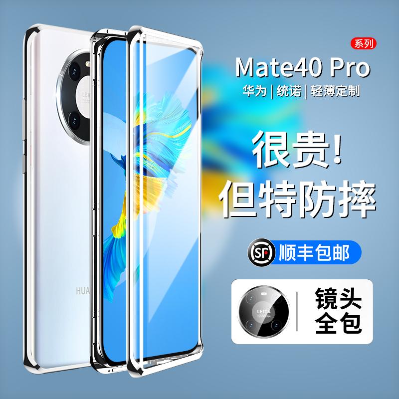 华为mate40pro mate40e+5g手机壳