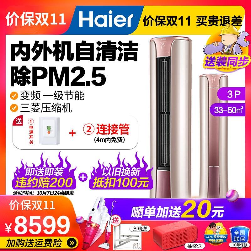 haier /海尔3匹变频立式空调(用6400元券)