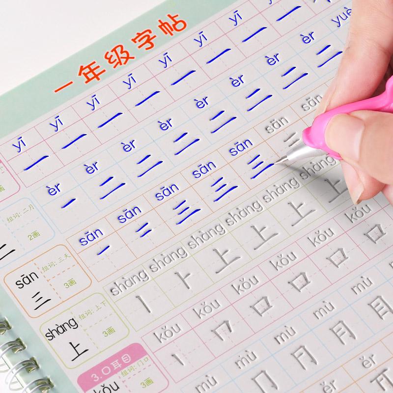 1年级下册凹槽速成练字帖楷书小学生儿童一年级上册语文同步生字练习本人教版笔画笔顺硬笔书法写字板初学者