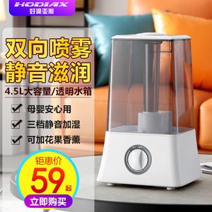 好滴亚斯加湿器家用静音大容量卧室办公室空调空气小型迷你香薰机