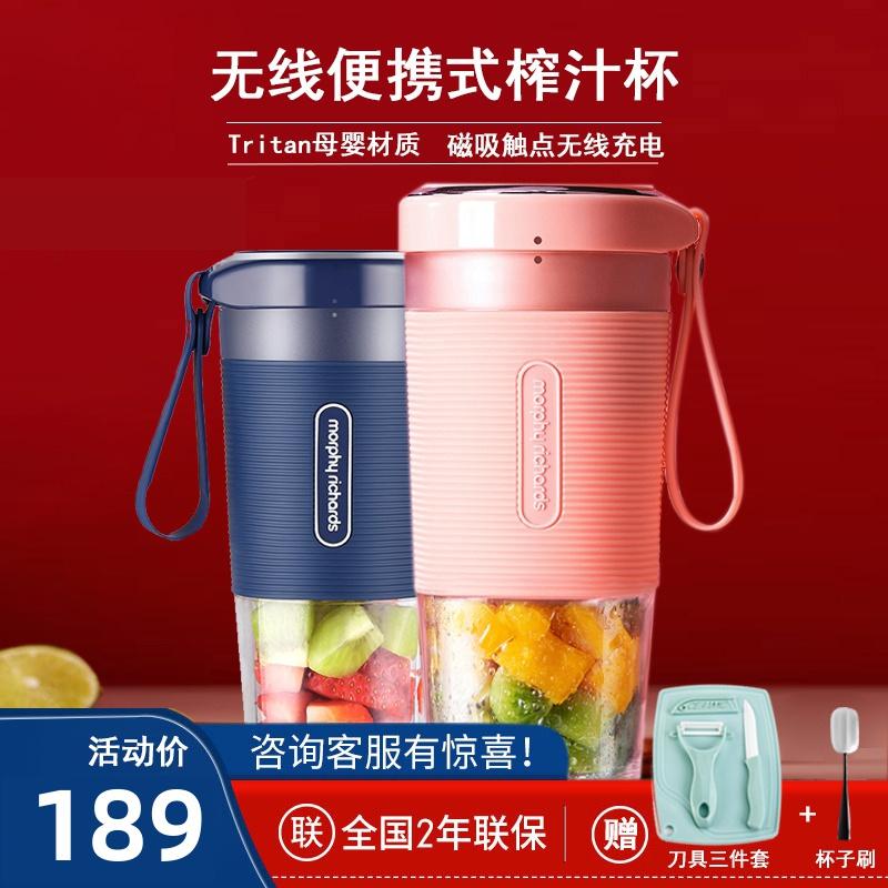 摩飞便携充电式榨汁杯小型家用无线榨汁机电动办公室迷你水果汁杯