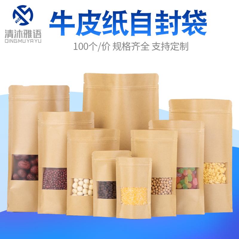 茶叶牛皮纸铝箔自封袋密封食品袋开窗加厚定制红枣干果包装袋定做