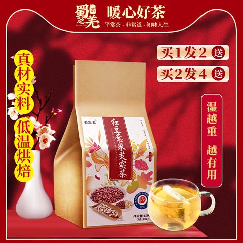 红豆薏米祛濕茶霍思燕同款芡实赤小豆薏仁大麦苦荞花茶组合养生茶