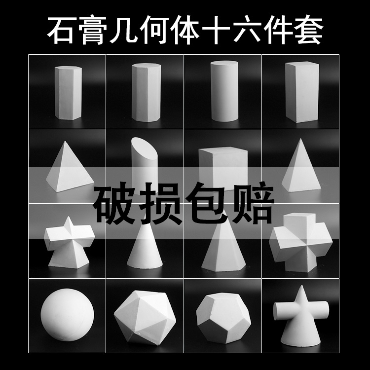 几何体石膏套装美术教具教材素描静物艺考画室绘画教学专用模型 素描静物石膏几何体16个一套