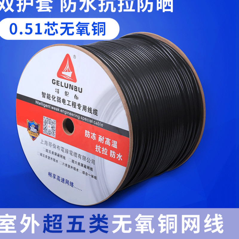 Network cable super five family network cable with double shield high speed indoor and outdoor pure copper broadband connection computer network monitoring