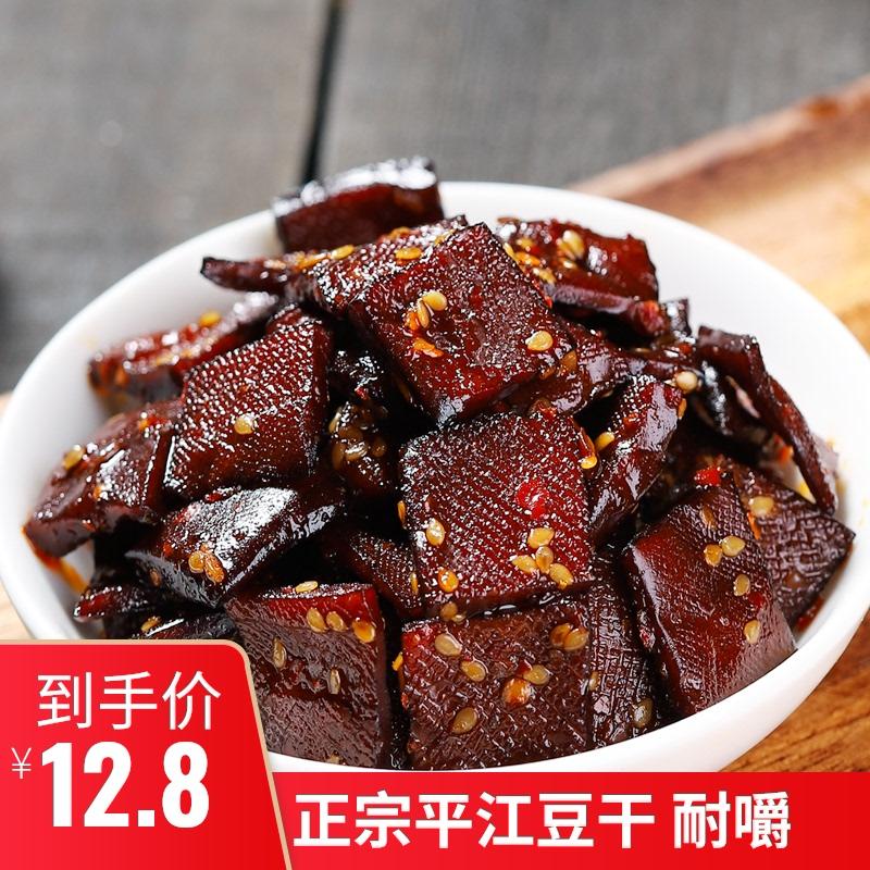 湖南特产平江豆干麻辣香干香辣味酱干豆腐干零食特色小吃休闲食品