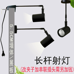 明装长杆吊杆射灯背景墙长臂led灯侧装墙壁伸缩照画展会展览灯