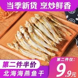 广西北海海燕鱼500g特产海产品海鲜干货野生咸鱼干白凡鱼小银鱼干