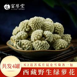 天然绿萝花茶西藏野生特级藏绿萝降配苦瓜片压干养生茶结香罗500g