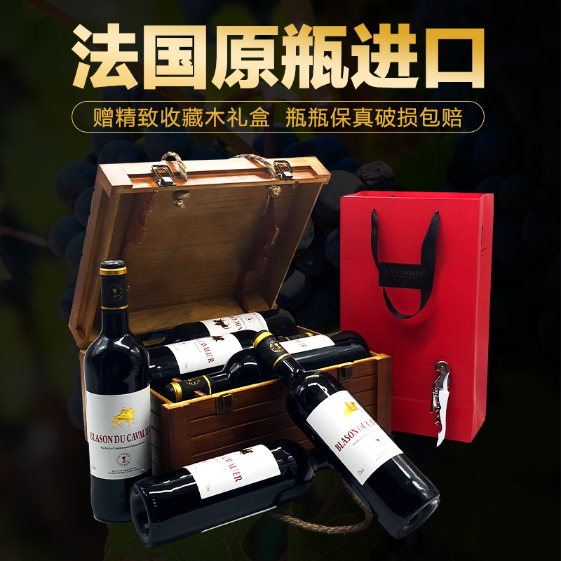Order of knights dry red French original bottle imported red wine Cabernet Sauvignon full case
