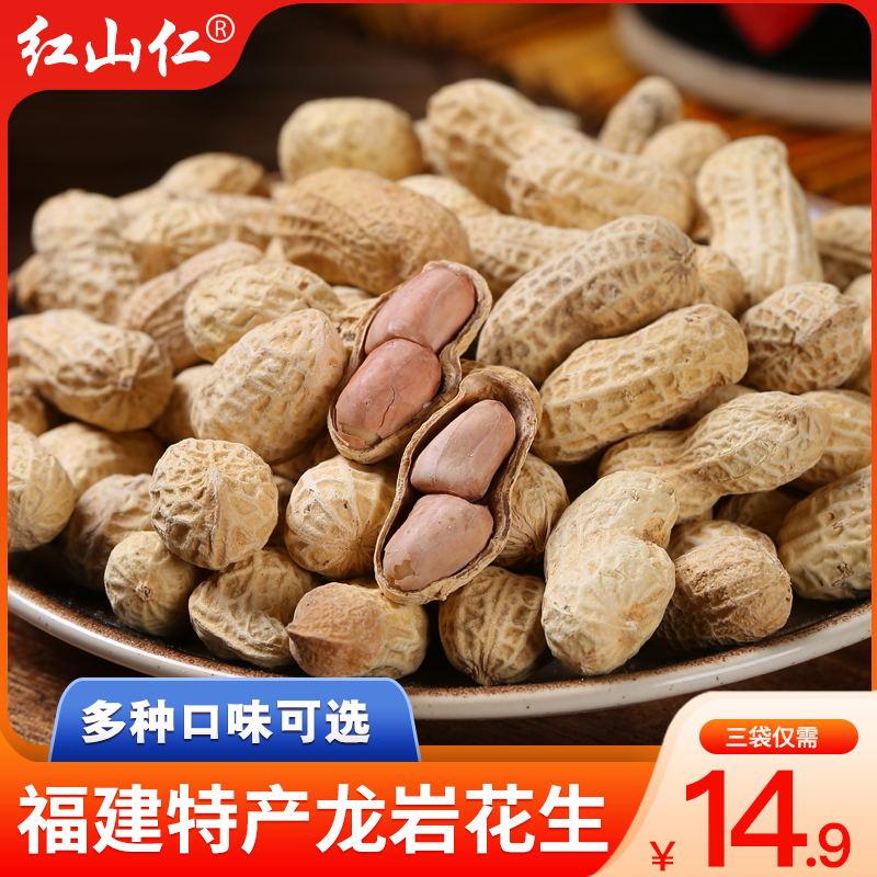 红山仁龙岩花生带壳核桃奶香白晒蒜香咸酥袋装五香花生米零食坚果