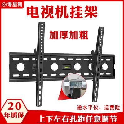 创维海信长虹康佳小米TCL通用电视机挂架墙上支架壁挂件32-65寸