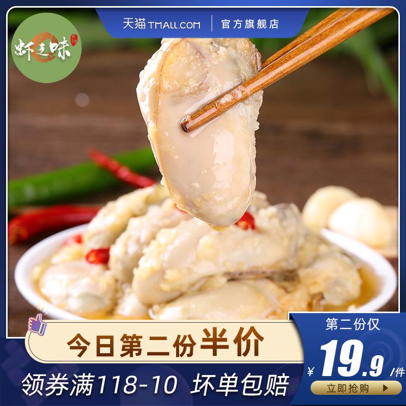 麻辣蒜蓉生蚝肉熟食即食罐装子罐头券后39.80元