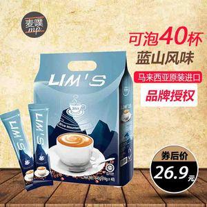 领3元券购买lims零涩蓝山风味速溶三合一咖啡粉