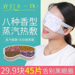 45片蒸汽睡眠热敷男女护眼遮光眼罩