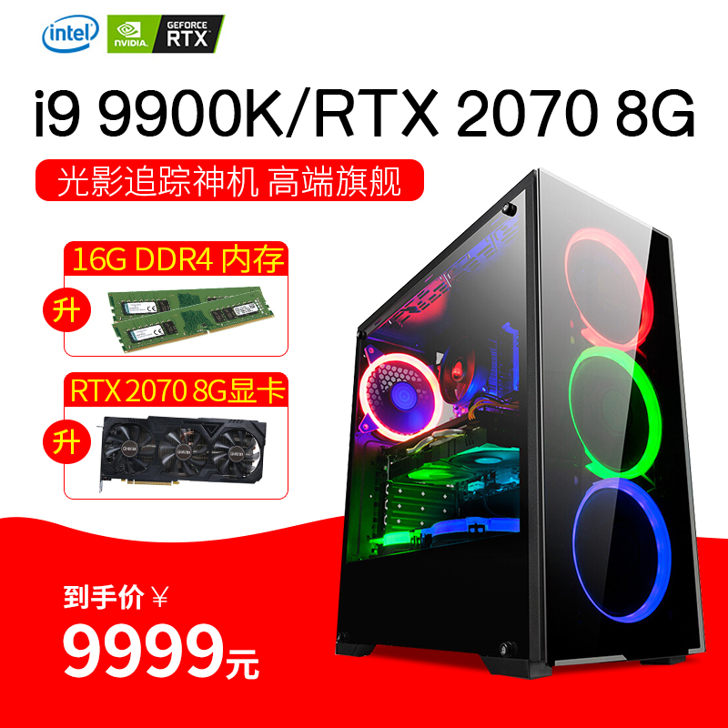 Core i9 9900k / rtx20700 single display video competition chicken eating game desktop computer host rendering multi open studio design live high end assembly computer DIY compatible machine