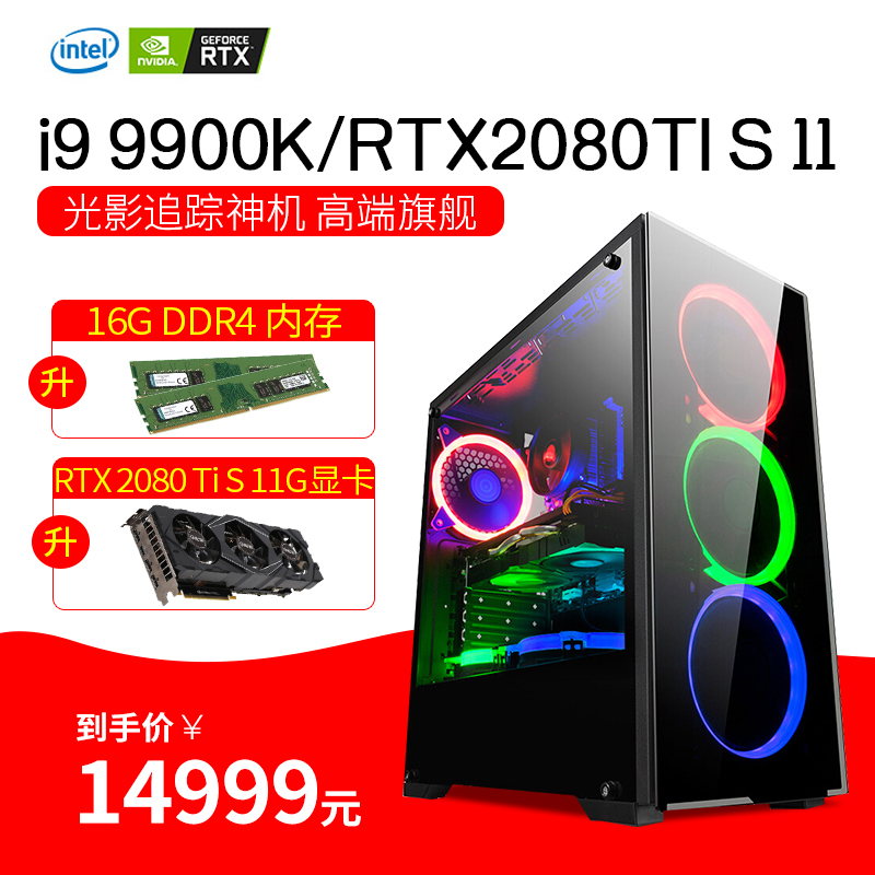 Core i9 9900k / rtx2080ti single display video competition chicken eating game desktop computer host rendering multi open studio design live high end assembly computer DIY compatible machine