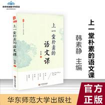 【正版包邮】上一堂朴素的语文课韩素静 大夏书系 语文之道  华东师范大学出版社