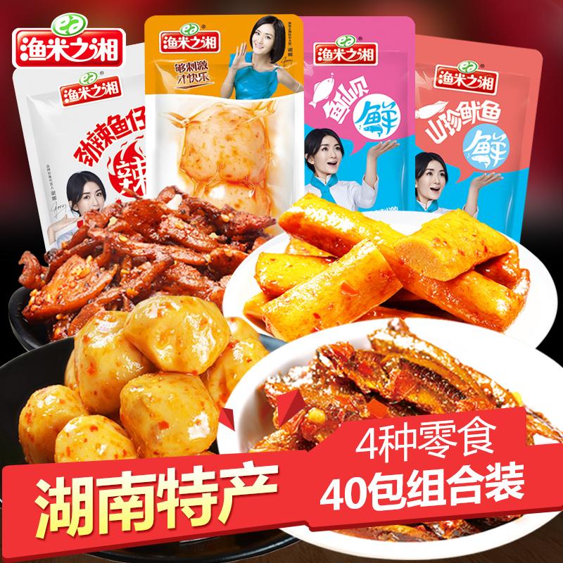 湖南特产辣味40包组合多口味小鱼仔鱿鱼休闲海味水办公室零食小吃